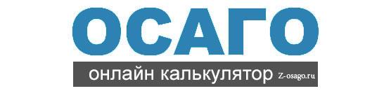 Онлайн калькулятор ОСАГО